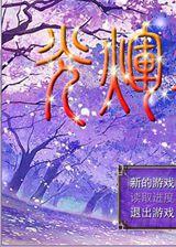 光辉世纪 简体中文免安装版