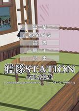 舰队Station 繁体中文免安装版