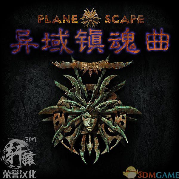 异域镇魂曲:增强版 游戏截图