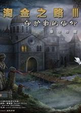 淘金路3:守卫信条 简体中文免安装版