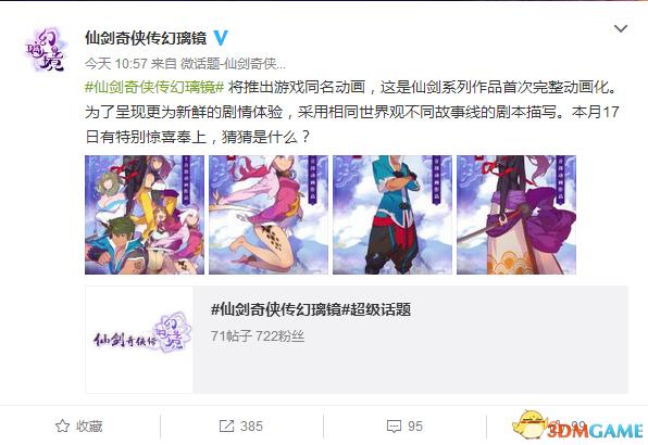 仙剑首部动画公布 《仙剑幻璃镜》同名手游改编