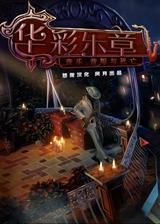 华彩乐章4:名望、盗窃和谋杀 简体中文免安装版