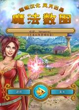 魔法数图 简体中文硬盘版