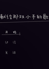 献给那双小手的歌谣 简体中文免安装版