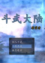 斗武大陆:天云篇 简体中文免安装版