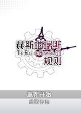 赫斯珀瑞斯的规则 简体中文免安装版