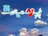 离高考还有49天 简体中文硬盘版