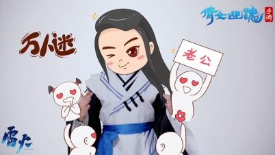 倩女幽魂手游版ppap 彭子苏软萌来袭