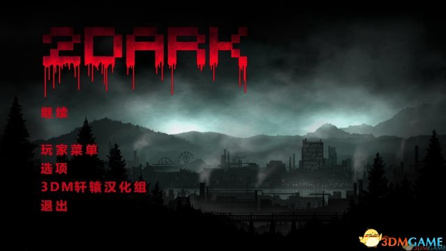 3DM轩辕汉化制作《2Dark》简体汉化补丁v1.0发布