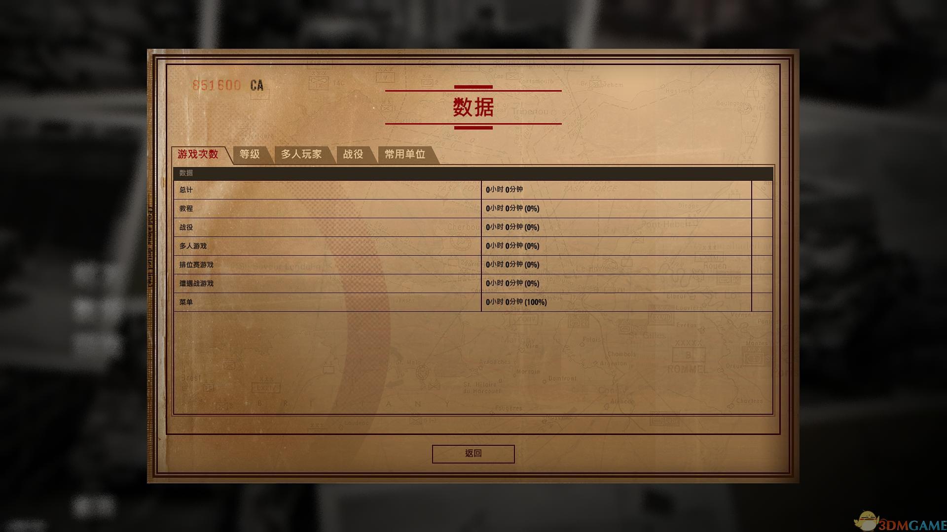 钢铁之师:诺曼底44 v85244升级档+未加密补丁[3DM]
