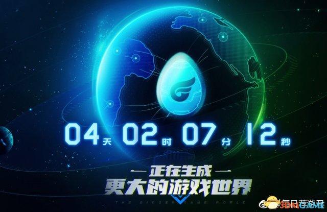 根据图片消息,WeGame平台似乎将在4月20日上线