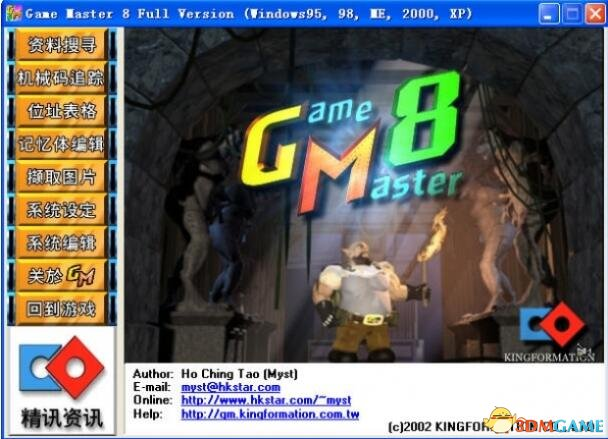 《游戏修改大师8》(Game Master 8)多国语言中文绿色版