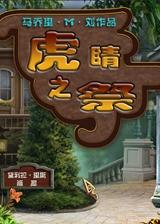 虎眼石:祭祀 简体中文免安装版