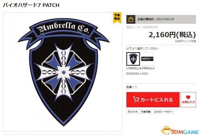 《生化危机7》新周边:保护伞勋章、T恤价格感人