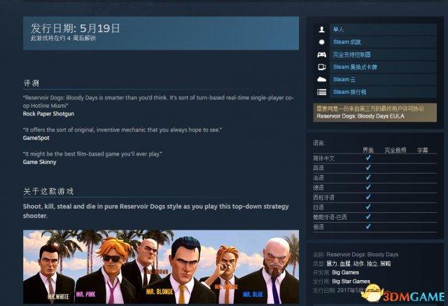 《落水狗:杀戮岁月》发售日公布 Steam支持简中