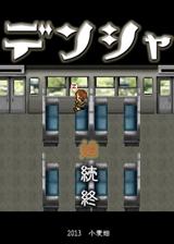 电车 日文免安装版