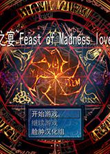 狂恋之宴 简体中文免安装版