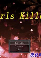 Girls Killer 简体中文免安装版