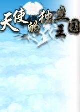 天使的独立王国 简体中文免安装版