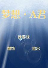 梦想:A君 简体中文免安装版