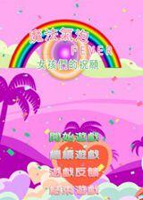 女孩们的祝愿 简体中文免安装版