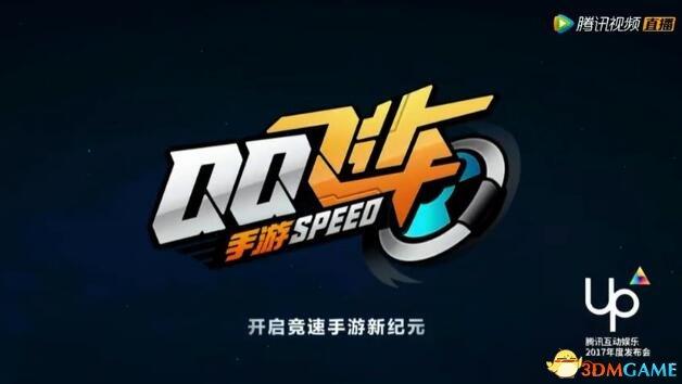 腾讯《QQ飞车》手游正式公布!原汁原味的体验