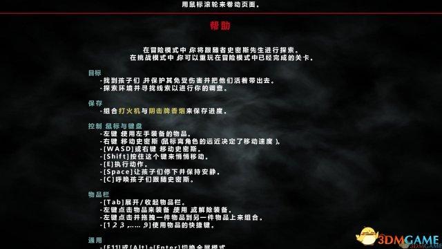 3DM轩辕汉化组制作《2Dark》完整汉化V2.0版发布