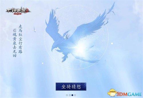 云上凌虚扇 《大话西游2经典版》人族第七坐骑亮相