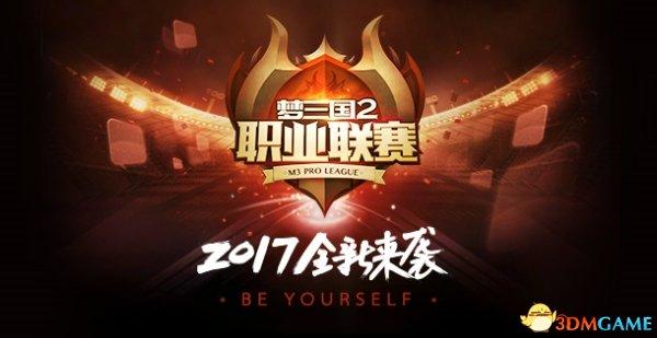 《梦三国2》2019MPL夏季赛 群雄逐鹿的锐变与新生