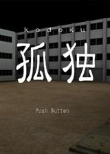 独孤 日文免安装版
