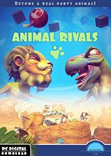 动物对抗赛