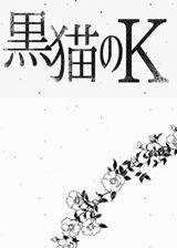 黑猫のk 日文免安装版