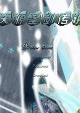 天源圣剑传说 简体中文免安装版