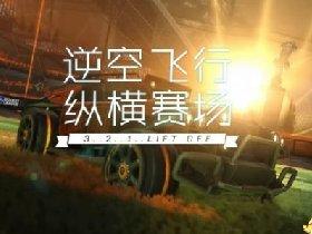 《火箭联盟》官方回应Steam国区停售 中国有免费版