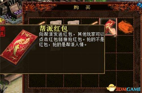 大话2经典版资料片《上古神骑》五级帮派情义来袭