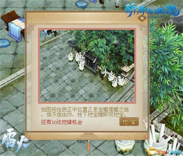 紫禁风云起 新倩女幽魂六周年资料片今日公测