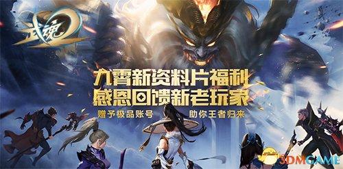 《武魂2》线上玩家交流会 产品开发计划全方位揭晓