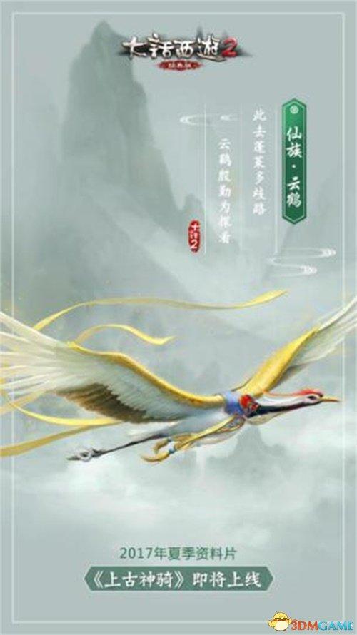 大话2经典版资料片《上古神骑》第七坐骑揭秘