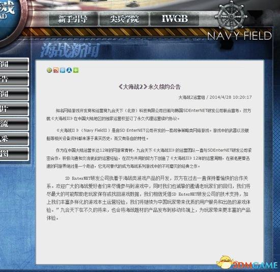 九合天下被踢出局 《大海战2》宣布更换代理商