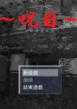 咒目 繁体中文免安装版