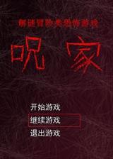 咒家 简体中文免安装版