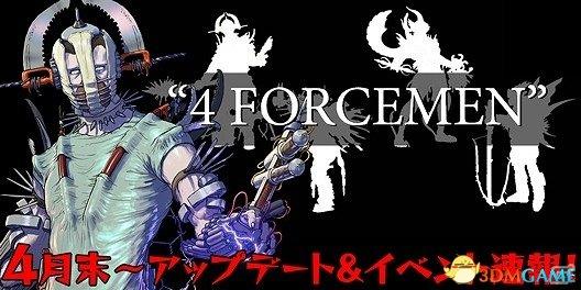"""PS4《让它去死》最新""""4 FORCEMEN""""更新情报公开"""