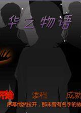 华之物语 简体中文免安装版