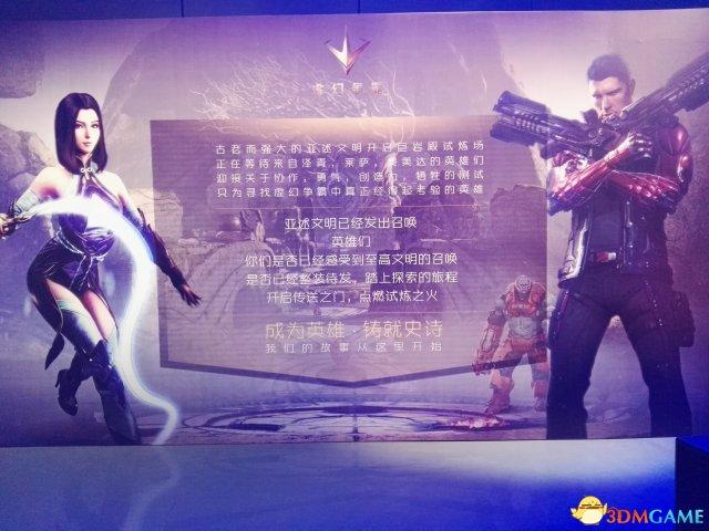 腾讯新游《虚幻争霸》媒体品鉴会 今日在北京召开