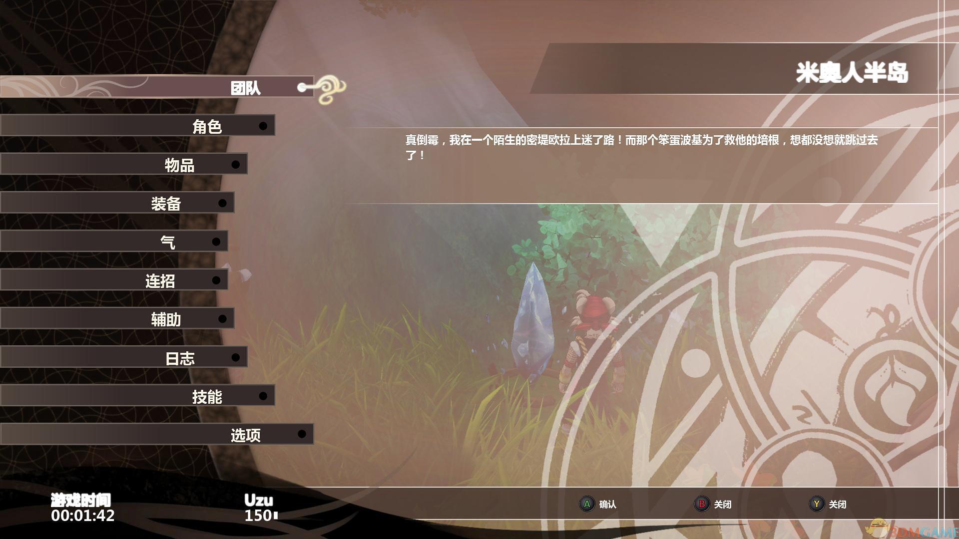 亮晶晶:闪闪王国 1号升级档+未加密补丁[3DM]