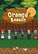牧场物语:橙色季节 英文免安装版