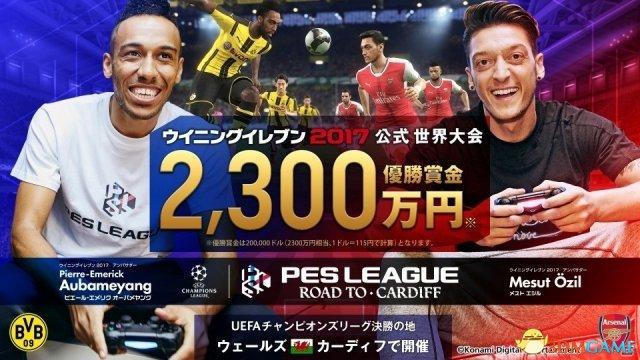 日本选手获 《实况足球2017》 世界总决赛亚洲出场权