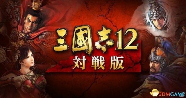 PS系《三国志12对战版》最新《黄金周活动》开启