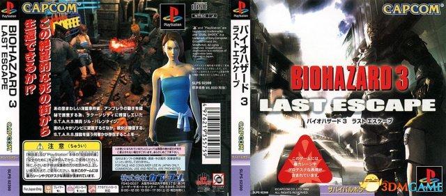 《生化危机3:复仇女神》