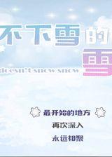 不下雪的雪原 简体中文免安装版